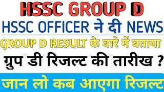 HSSC GROUP D RESULT OFFICIAL NEWS | HSSC POLICE RESULT OFFICIAL NEWS | GROUP D RESULT
