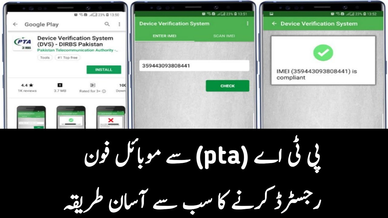 #mobileregisterHow to Register Mobile Phone with PTA (P.T.A mobile verification system)in urdu 2018