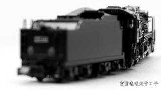 [鐵道模型HD] k'ice N-Gauge Photo Album:日本国鉄D51形蒸気機関車 JNR SL Class D51 498