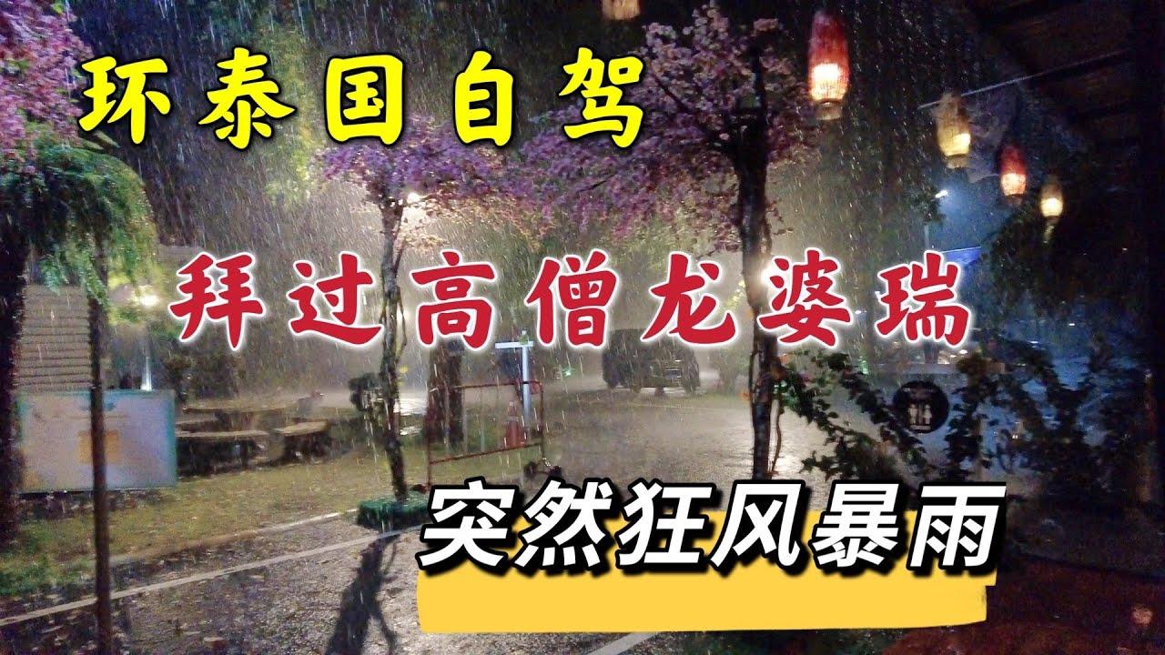 Download 环泰国自驾,拜过高僧龙婆瑞,突然狂风暴雨