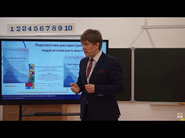 Учитель года 2021. Яшин Евгений Евгеньевич