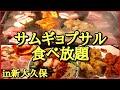 【大食い】激安!サムギョプサル食べ放題で肉を食べまくる!