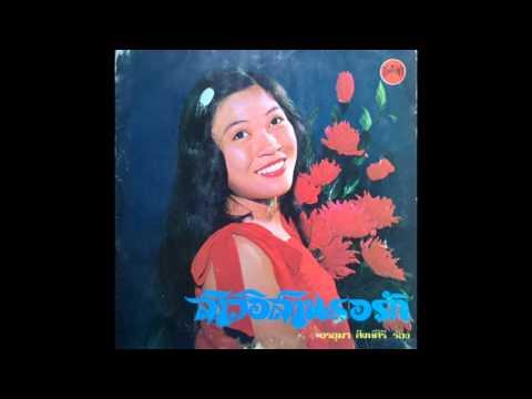 แม่ค้าส้มตำ - อรอุมา สิงห์ศิริ : Onuma Singsiri - Mae Kha Som Tam