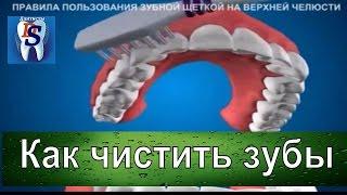 Как правильно чистить зубы зубной щеткой. Правила чистки зубов. Советы стоматолога(В этом видео мы вам расскажем как правильно чистить зубы зубной щеткой. Как всегда с вами Дантист и Стомато..., 2015-08-28T08:22:59.000Z)