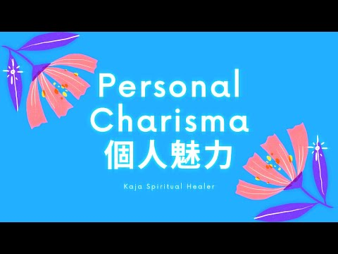 💋 Personal Charisma 個人魅力|Pick Your Choice 心選訊息 ✅ What Makes You So Attractive?