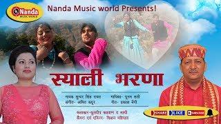 syali bharna | Sunder Singh Rawat & poonam sati | New Uttarakhandi Geet | Garhwali Song