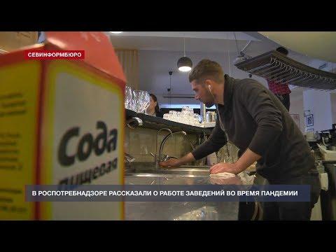 НТС Севастополь: В Роспотребнадзоре рассказали о работе заведений во время пандемии