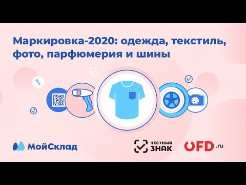 Маркировка-2020: новые группы товаров, учет, ЭДО и ОФД.