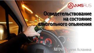 видео освидетельствование на алкогольное опьянение