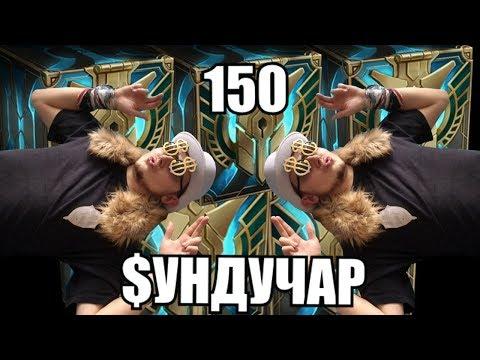 видео: ОТКРЫТИЕ 150 СУНДУКОВ В league of legends