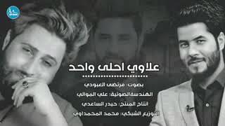 مرتضى العبودي علاوي احلا واحد حفل زفاف المنشد علي زوره يفوتكم ٢٠١٩