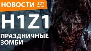 H1Z1: Праздничные зомби. Новости