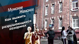 На казарменном положении. Мужское / Женское. Выпуск от 12.05.2021