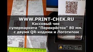 """PrintChek   Кассовый чек супермаркета """"Перекрёсток"""" c двумя QR-кодами и Логотипом"""