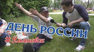 12 ИЮНЯ ДЕНЬ РОССИИ Молодежь отвечает 3