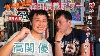 吉本新喜劇の森田展義が今回は 久し振りの登場 高関 優くんをゲストに迎...