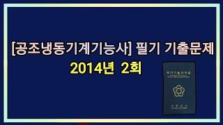 [공조냉동기계기능사] 2014년 2회 필기 기출문제