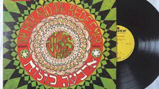 vuclip The Voices Four  (Arbaah Kolote) - OUR ROCK AND OUR REDEEMER (1971) vinyl rip