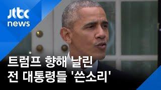 """부시·오바마 """"상처 입은 사람들 목소리 들어야""""…트럼프 향한 쓴소리 / JTBC 뉴스ON"""