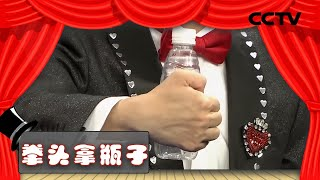 [智慧树]我爱变魔术:拳头拿瓶子|CCTV少儿