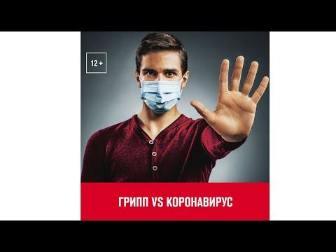Что опаснее: грипп или коронавирус? - Москва FM