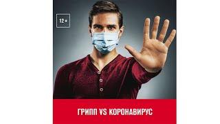 Фото Что опаснее грипп или коронавирус - Москва Fm