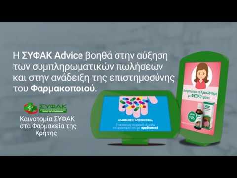 Syfak  Advice Video