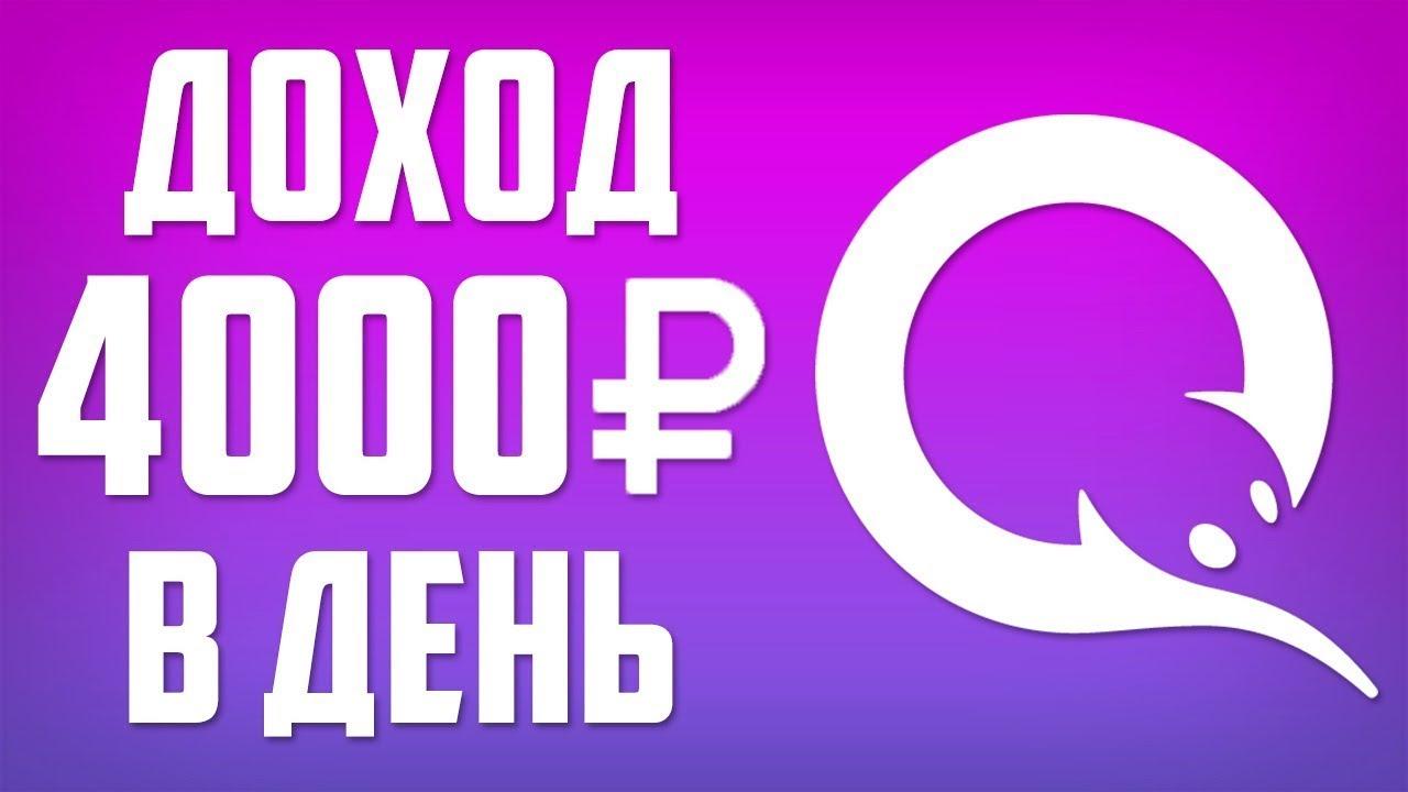 ЛУЧШИЙ ЗАРАБОТОК В ИНТЕРНЕТЕ +150% ЗА 20 ЧАСОВ!