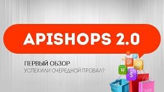 Apishops 2 0 первый обзор   успех или очередной провал?