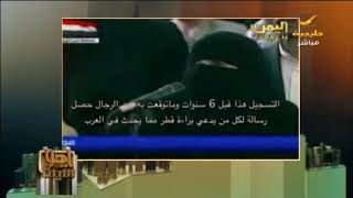 امرأة يمنية حذرت علي عبدالله صالح قبل 6 سنوات من خطورة قطر على اليمن وتعليق يحيى الأمير