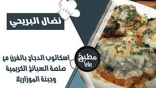 اسكالوب الدجاج مع صلصة السبانخ - نضال البريحي