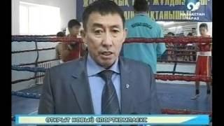 Открытие спортивной школы бокса в Джамбульской области