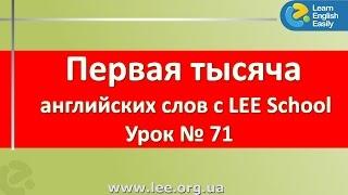 видео английский в Киеве