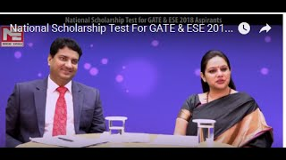 National Scholarship Test For GATE & ESE 2018 Aspirants