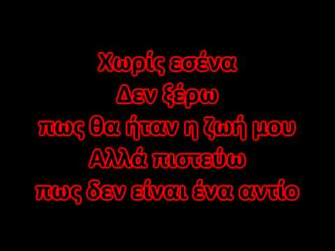 jonas-brothers---eternity-(greek-+-english-lyrics)-[hd]