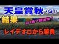 【競馬結果】天皇賞秋(G1)馬券4連勝をかけてレイデオロから★むかない★
