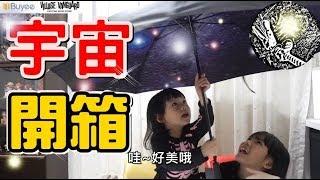 (開箱)宇宙床墊+宇宙雨傘(Buyee)( VILLAGE VANGURAD)