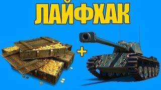World of tanks-Бонус код на июль 2017!   15 000 золота бесплатно!