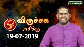Rasi Palan | Viruchigam | விருச்சிக ராசி நேயர்களே! இன்று உங்களுக்கு..