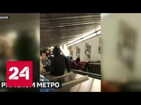 """Римский эскалатор """"выбросил"""" болельщиков на бетонный пол - Россия 24"""