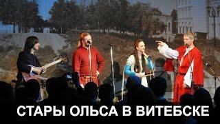 Концерт Стары Ольса в Витебске(В концертном зале Витебск проходила презентация проекта Вiцбская Харугв
