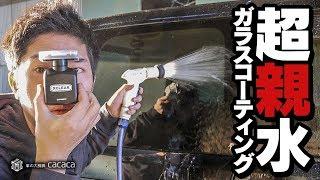 【サイド・リアガラス用】超親水コーティング剤「エクスクリア C114」を使ってみた!