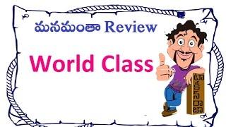 Manamantha Telugu Movie Review | Mohanlal | Gautami | Vismayam | Maruthi Talkies