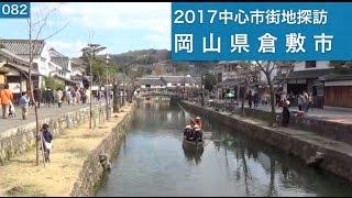 2017中心市街地探訪082・・岡山県倉敷市 thumbnail