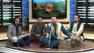 بامدادخوش - موسیقی - در این بخش آهنگهای زیبای پشتو را توسط میرویس نبی تماشا کنید