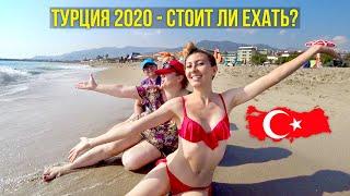 ТУРЦИЯ СЕЙЧАС ОТДЫХ В МАСКАХ ШТРАФЫ СТОИТ ЛИ ЕХАТЬ Море в Алании 2020 ВЛОГ