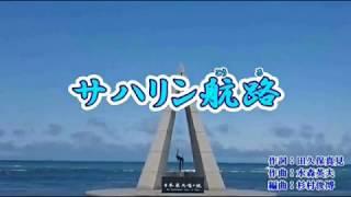 「サハリン航路」  松尾雄史 <峰>♭