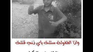 خطفوا البراءة محمد ياسين  للمنشد عبد المجيد بيازيد مازر اقلي ولاية بشار