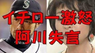 イチロー インタビュー で激怒 阿川佐和子の大失言 阿川佐和子 動画 30