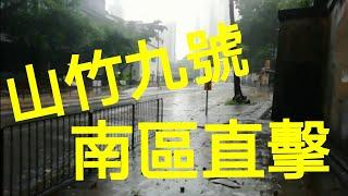 【Vlog】山竹九號南區直擊